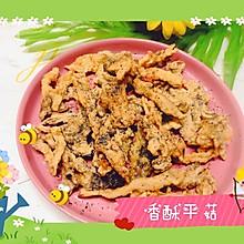 宝宝辅食食谱   香酥平菇