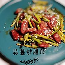蒜苔炒广式腊肠 - 鲜甜可口