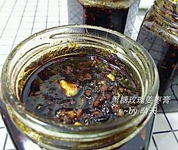 黑糖玫瑰姜枣茶/姜枣膏的做法