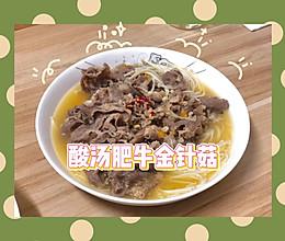 活力晚餐|酸汤肥牛金针菇的做法