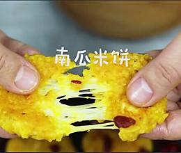 小朋友爱吃的小吃,加入特殊材料的南瓜米饼  好吃的哟的做法