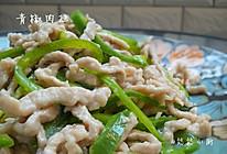 家常菜~青椒肉丝里的秘密的做法