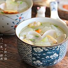 花蛤冬瓜汤