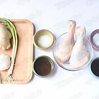 酱油鸡腿#美的微波炉菜谱#的做法图解1