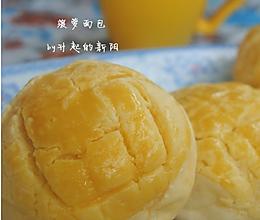 菠萝面包的做法
