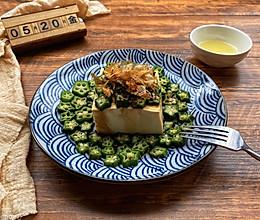 开胃前菜:秋葵拌豆腐的做法