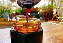 #名厨汁味,圆中秋美味#秋梨膏的做法