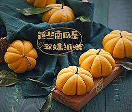 小麦胚芽南瓜馒头的做法