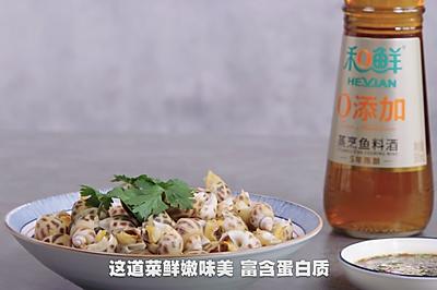 蒸烹魚料酒燜花螺
