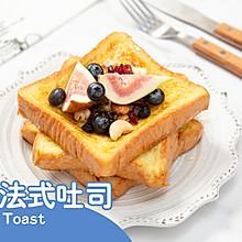 【早餐法式吐司】给自己一个元气满满的早晨~