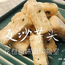 【潮汕经典·反沙芋头】