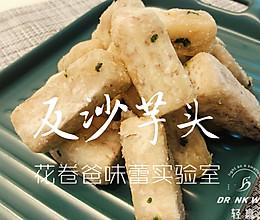 【潮汕经典·反沙芋头】的做法