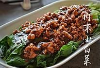 肉末小白菜的做法