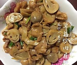 草菇炒肉片的做法