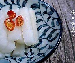 #换着花样吃早餐#简单上手小白凉菜之酸甜白萝卜的做法