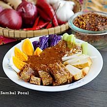 南洋风味--印尼Pecel沙拉/Pecel/Pecel