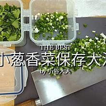 小葱香菜的家常保存方法