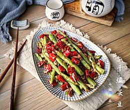 干煸芸豆——不用油炸一样能做出好吃得干煸芸豆的做法