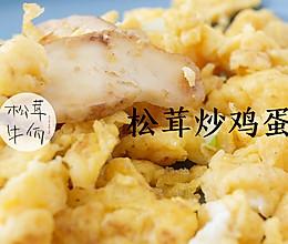 松茸炒鸡蛋|牛佤松茸食谱的做法