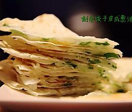 剩余饺子皮秒变葱油饼#憋在家里吃什么#的做法