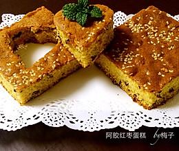 阿胶红枣蛋糕的做法