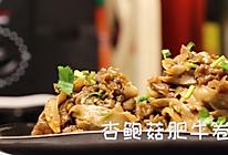 杏鲍菇肥牛卷的做法