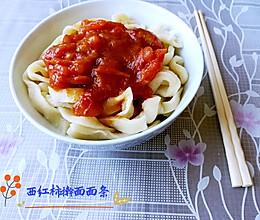西红柿擀面面条的做法