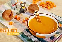最适合宝宝的红薯胡萝卜泥的做法