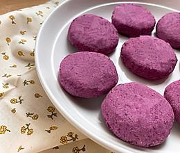 紫薯饼——三生三世枕上书之美食复刻Part Ⅲ的做法