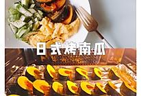 无敌好吃的日式烤南瓜的做法