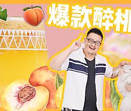 最好喝的桃子饮品!三重味道的碰撞~醉桃桃的做法