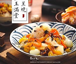 羔烧番薯芋头—金玉满堂❗️潮汕宴席代表菜品的做法