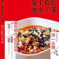 最上瘾的绝味川菜——川汁烧虾球的做法图解7