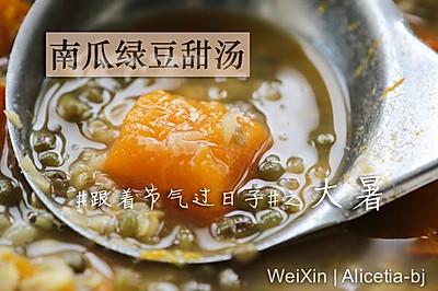 南瓜绿豆甜汤之大暑