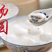我还是喜欢甜的汤圆——黑芝麻汤圆【孔老师教做菜】