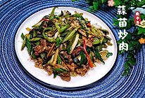 #憋在家里吃什么#小清新的菜,蒜苗炒肉。的做法