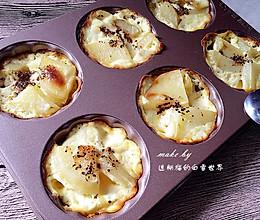 香浓奶油土豆,聚会快手小吃的做法
