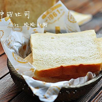 汤种咸吐司