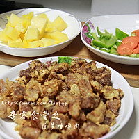 私房菠萝咕噜肉的做法图解7