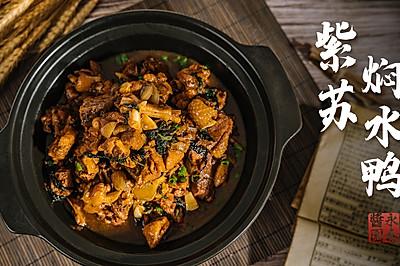 家常粤菜:紫苏焖水鸭