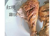 红烧鸡腿[琵琶腿]的做法