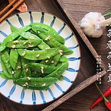 家常菜丨蒜蓉荷兰豆#餐桌上的春日限定#