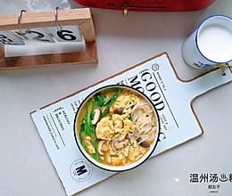 温州汤粉#麦子厨房美食锅#的做法