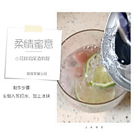 #花10分钟,做一道菜!#含情脉脉的鸡尾酒——柔情蜜意的做法图解8