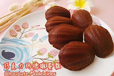 法国经典小甜点 | 巧克力玛德琳