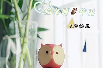 可可爱爱猫头鹰苹果