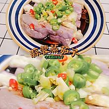 #巨下饭的家常菜#蒜蓉蒸茄子,用不一样的美味,激发你的食欲
