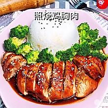 #营养小食光#日式照烧鸡胸肉