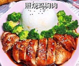 #营养小食光#日式照烧鸡胸肉的做法