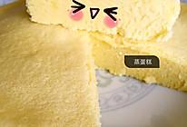蒸蛋糕免烤箱版的做法